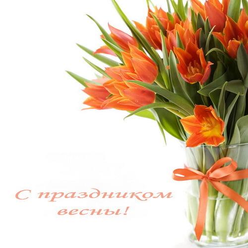 красивые открытки 8 марта