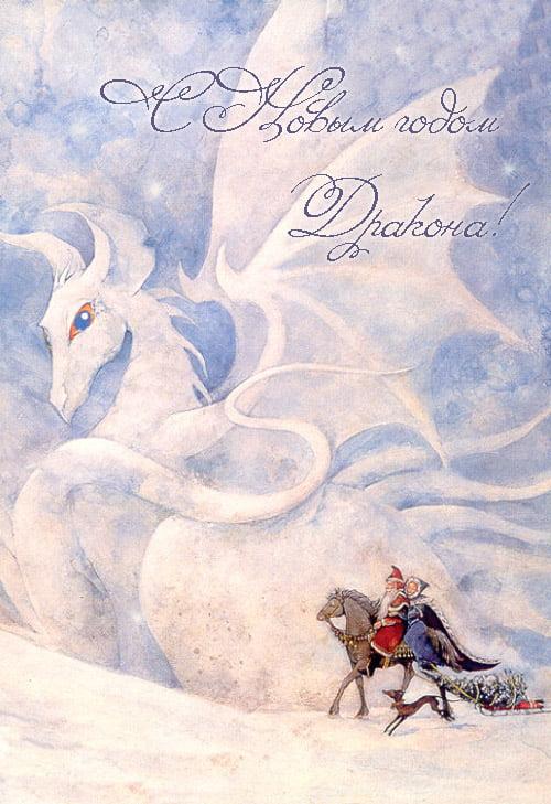 открытки с драконом