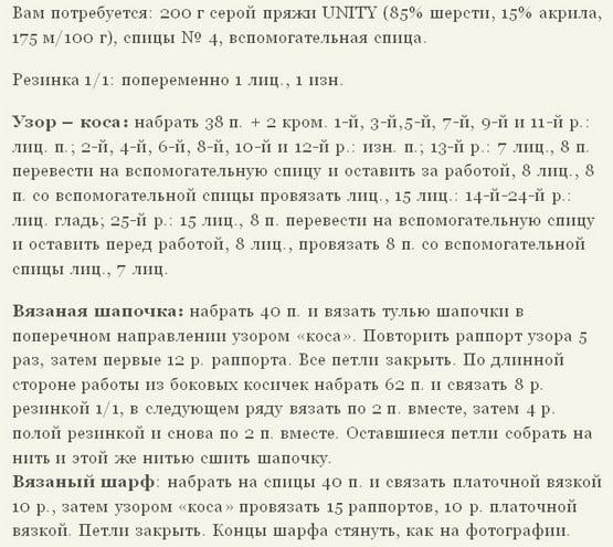 Вязание спицами узором чисел