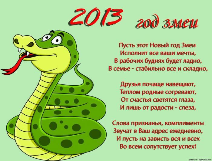 Поздравления на новый год змеи